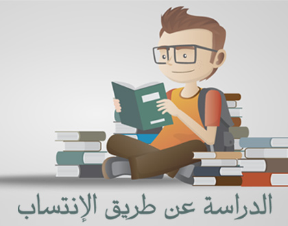 الدراسة بالانتساب - العلم عن بعد