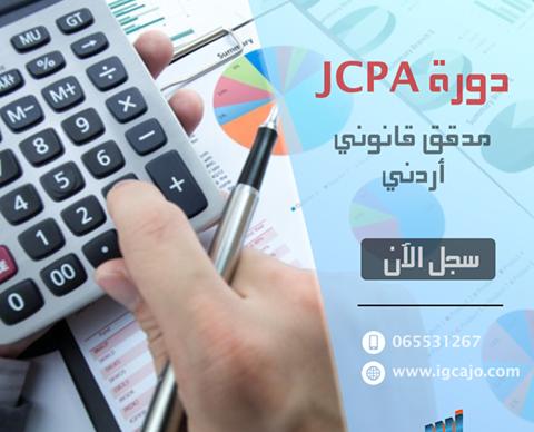 دورة المدقق القانوني الاردني , دورة JCPA