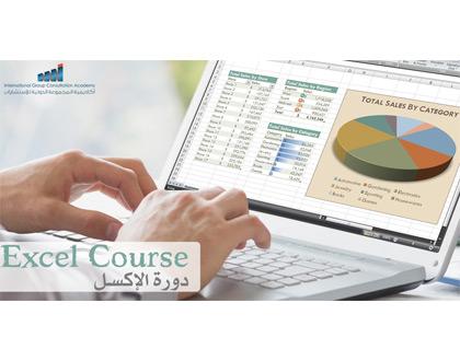 دورة الاكسل Excel