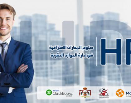 دبلوم المهارات الاحترافية في إدارة الموارد البشرية
