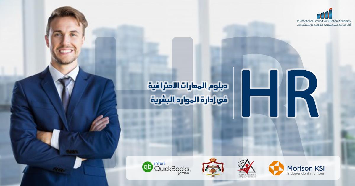 دورة الموارد البشرية , دورة HR , افضل مراكز تدريب مالية و ادارية