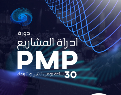 ادارة المشاريع المحترفة (PMP)