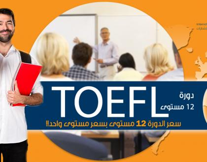 دبلوم التوفل - دورة TOEFL , دورة توفل , شهادة توفل , شهادة التوفل , TOEFL ibt , TOEFL itp pbt , دورات محاسبية , اكاديمية المجموعة الدولية للتدريب , IGC Academy , دورات محاسبة , تدريب محاسبين , مراكز تدريب محاسبة
